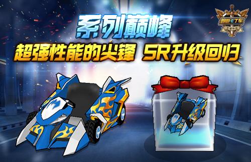 尖锋SR升级 《跑跑卡丁车》超强性能赛车登场