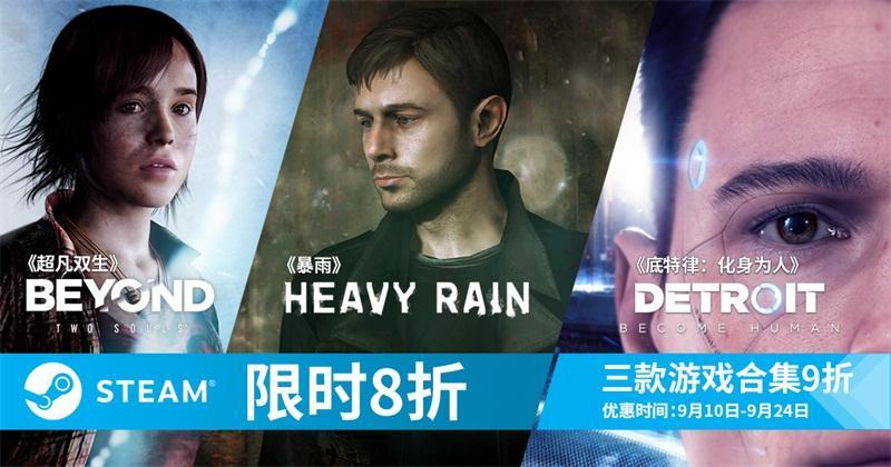 Quantic Dream工作室与中国玩家交流游戏故事 旗下游戏迎来史低折扣