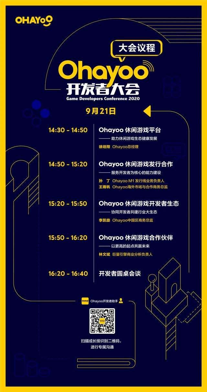 Ohayoo开发者大会9月21日开启,详细议程抢鲜看!
