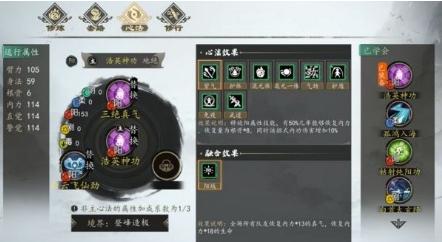 下一站江湖新版天武剑典获取流程 新版天武剑典怎么样