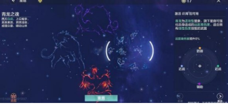 妄想山海星宿推荐加点方案 妄想山海星宿怎么加点比较好