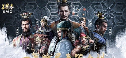 三国志战略版赵云开荒用什么阵容好 赵云开荒阵容推荐