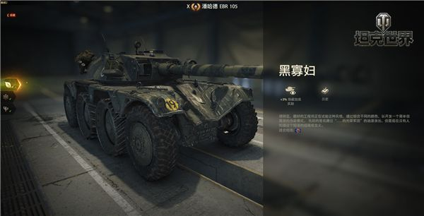 军界时尚爆款battle《坦克世界》轻松玩转个性化