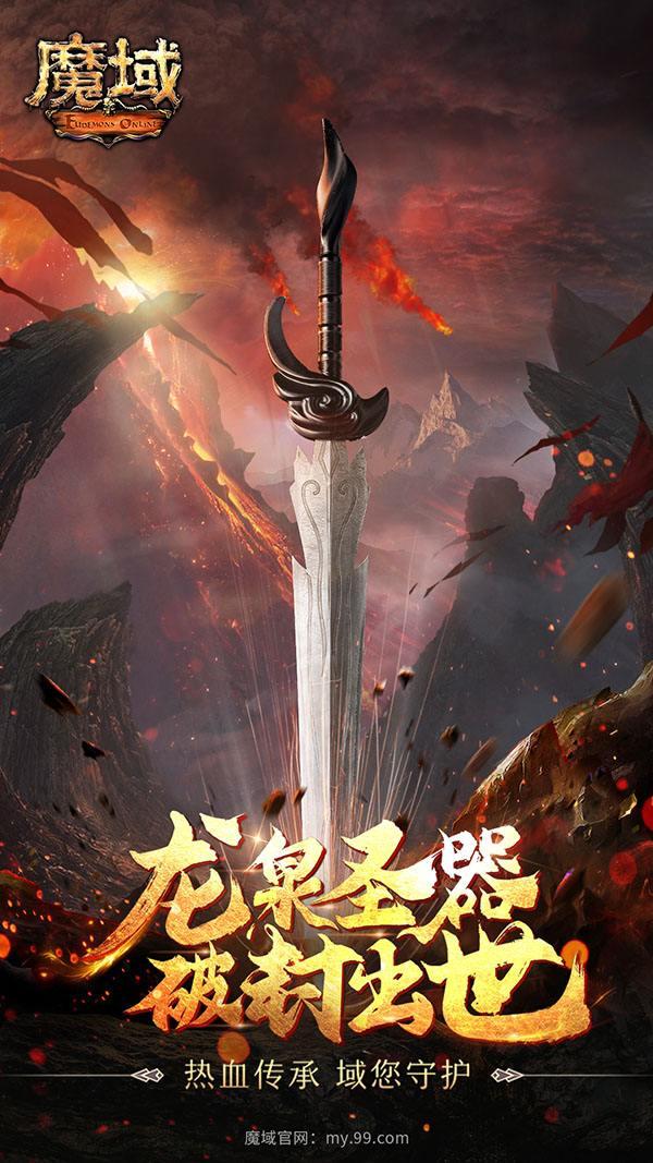 陨铁铸神器,千年龙泉剑!魔域携手非遗大师重铸上古圣器