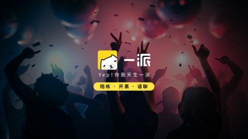 一派APP跨界联合电影《斩风刀》,加速布局电竞泛娱乐!