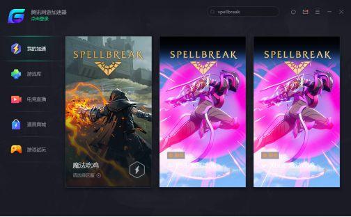 《Spellbreak》免费魔法吃鸡新游一夜爆红,腾讯网游加速器助力流畅游玩!