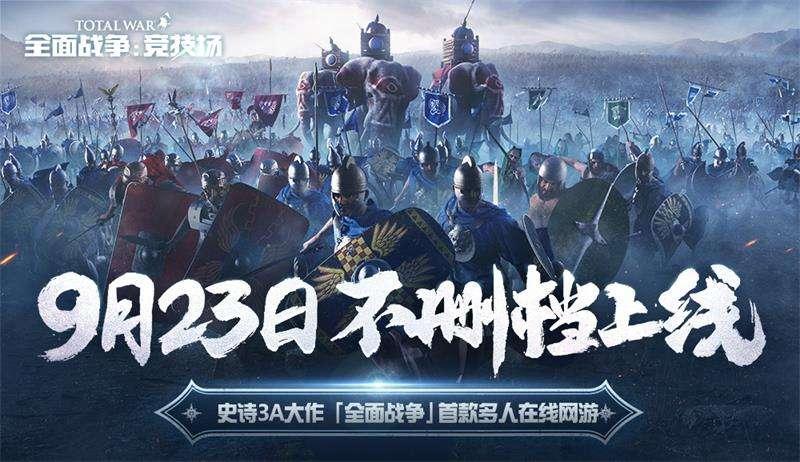 9月23日不删档上线《全面战争:竞技场》新增七大经典战役地图