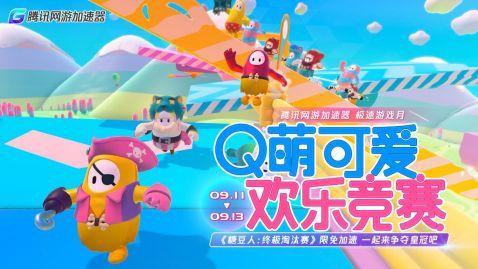 """《糖豆人》限免加速来了!腾讯网游加速器""""极速游戏月""""邀你欢乐竞技"""