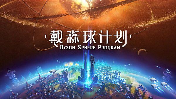国产独立科幻游戏《戴森球计划》现已公开Steam页面 即将参加东京电玩展