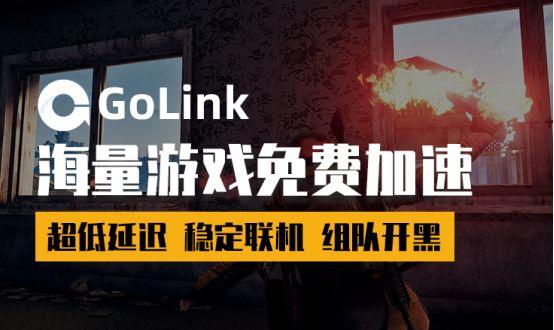 超猎都市新模式怎么玩?Golink免费加速器带您领略全新版本