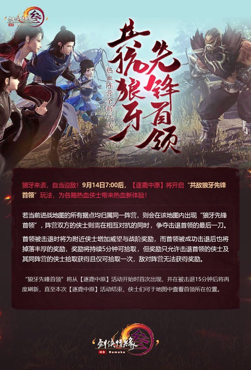 月明秋思浓情似玉 《剑网3》中秋主题大片首映