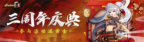 《仙侠世界2》周年庆典火热来袭,入驻新服豪礼相送!
