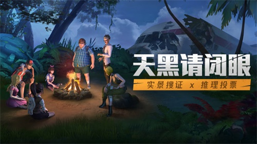 实景搜证+策略推理,《风暴岛》新玩法免费畅玩!