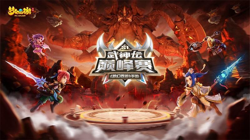 《梦幻西游》手游武神坛巅峰赛,今日正式激燃开战!