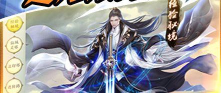古剑仙域飞升版下载