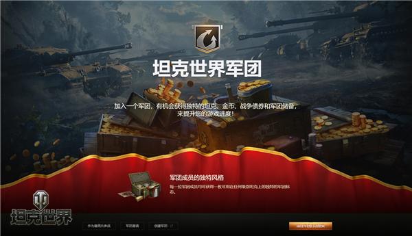 百团大战袭略全球《坦克世界》军团活动上线