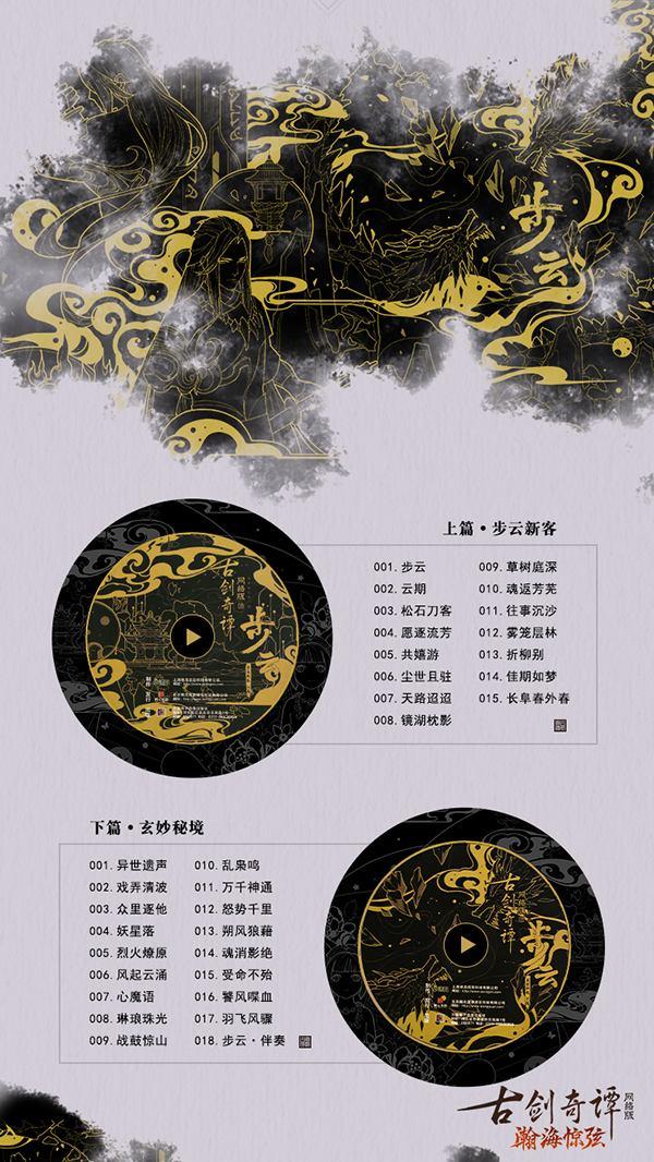 《古剑奇谭OL》原声音乐集,9月24日网元圣唐微商城正式开售