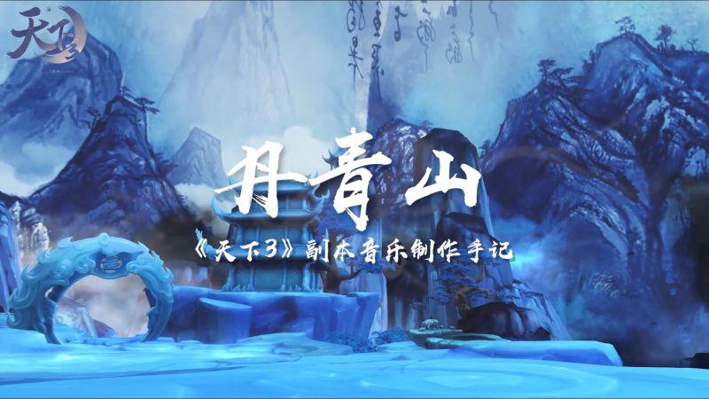 旧曲新赋,丹青留情,《天下3》携手音乐制作人为你独家揭秘!