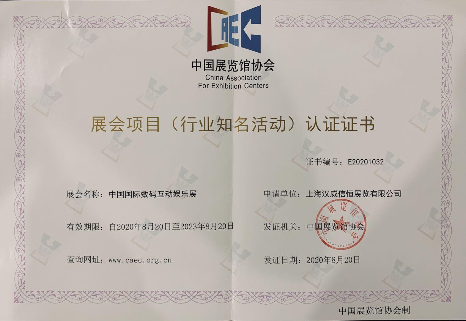 """喜报!ChinaJoy荣获中国展览馆协会第一批""""展会项目(行业知名活动)""""权威认证!"""