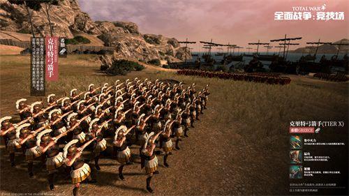 还原真实历史《全面战争:竞技场》特色兵种:希腊篇