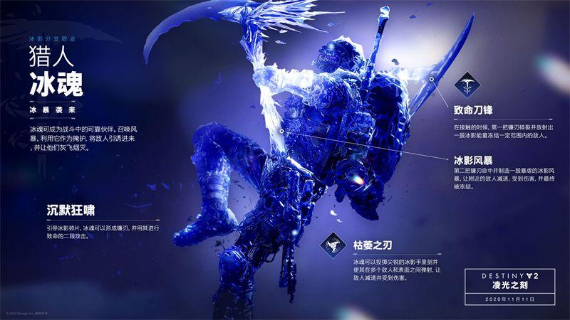 冰影全系职业现已曝光,《命运2》本赛季全新异域武器上线登场