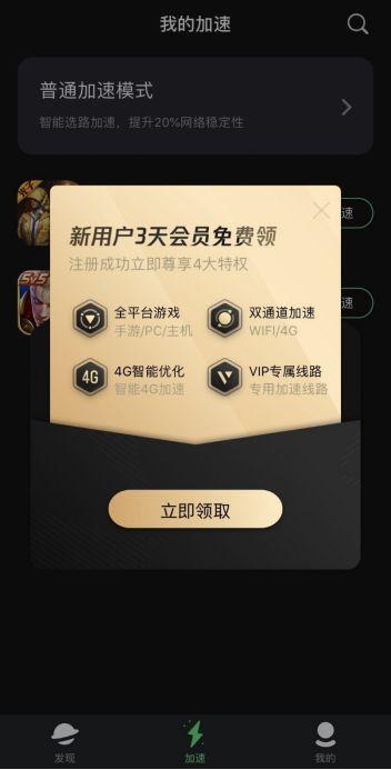 《云顶之弈》手游S4开启,腾讯加速器助你流畅游戏!