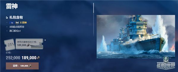 皇家美学传承 《战舰世界》Y系雷神号战列舰登场