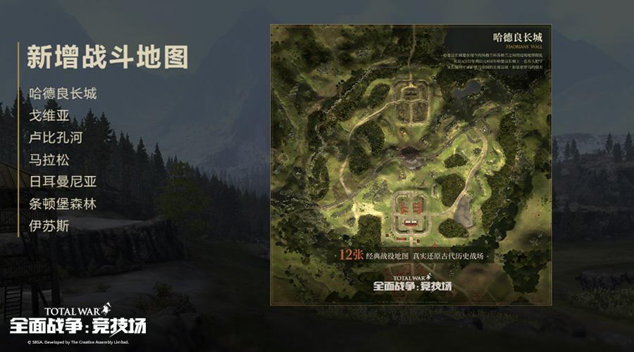 《全面战争:竞技场》9月23日不删档 版本变化抢先了解