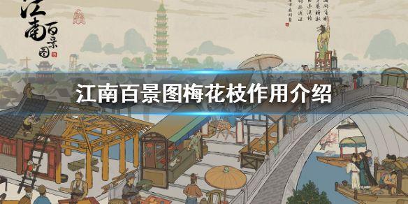 江南百景图,江南百景图梅花枝
