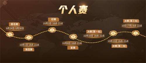 和平精英线上挑战赛S1 9月24日报名火热开启