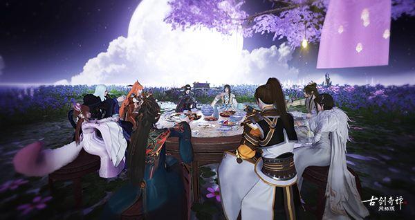 过中秋,享团圆,拿《古剑奇谭OL》首张团圆宴席桌!