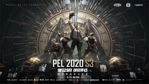 9月25日强势开打!PEL和平精英职业联赛 2020 S3赛季启动