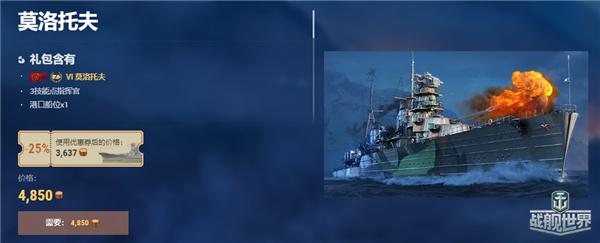黑海舰队王牌出击《战舰世界》S系巡洋舰莫洛托夫指南