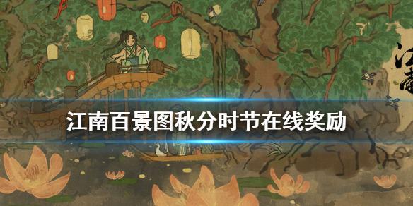 江南百景图秋分时节活动奖励介绍 秋分时节活动给什么奖励