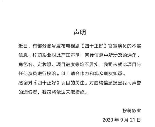 檸萌影業辟謠四十正好 孫儷馬伊琍李晟主演均為造謠