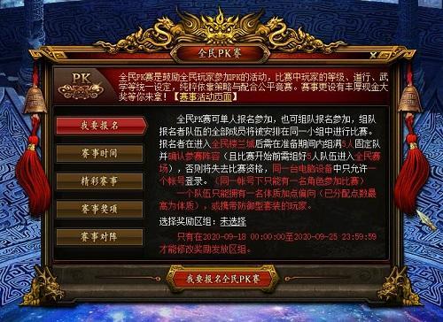 《问道》第七届全民PK赛即将开启 所向披靡制霸中州