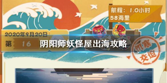 阴阳师妖怪屋出海是什么 出海怎么玩