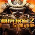 全面战争2中文版下载