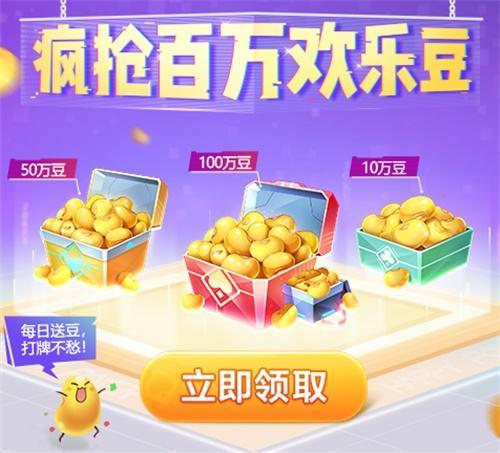 QQ游戏欢乐斗地主开学季对局送好礼 零食礼包大派送