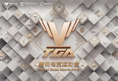 """亚运城新""""竞界"""" 2020 TGA腾讯电竞运动会九月月赛落地广州火爆来袭"""