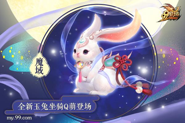 嫦娥御兔出逃广寒宫!魔域全新玉兔坐骑Q萌登场