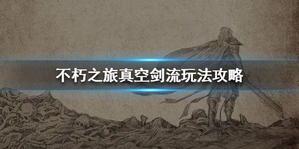 不朽之旅,不朽之旅真空剑流,不朽之旅套路