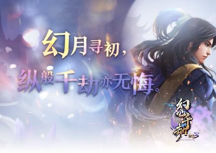 """万劫不灭,凡心永存!《诛仙3》新版本""""幻心千劫""""今日燃情公测"""