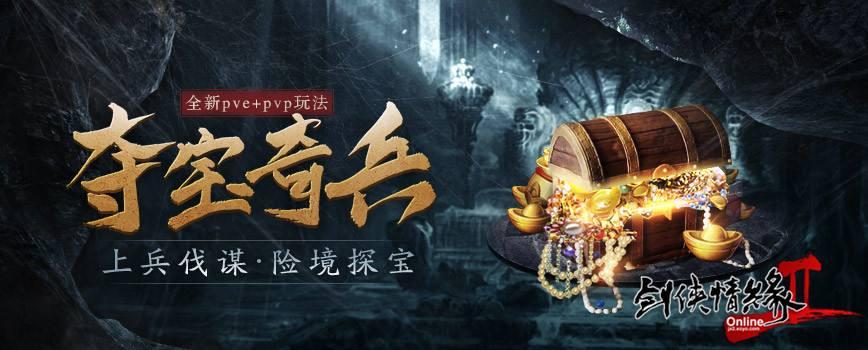 """《剑网2》十五周年资料片""""山河如故""""今日燃测"""