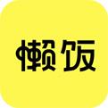 懒饭app免费下载
