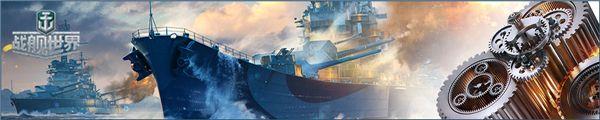 传奇舰长康宁汉加盟《战舰世界》趣味马拉松活动开启
