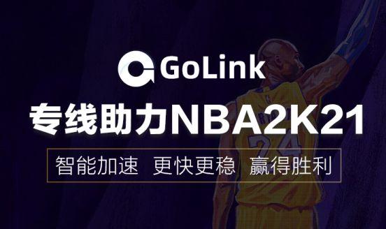 NBA2k21MT模式怎么刷分?Golink提供免费加速