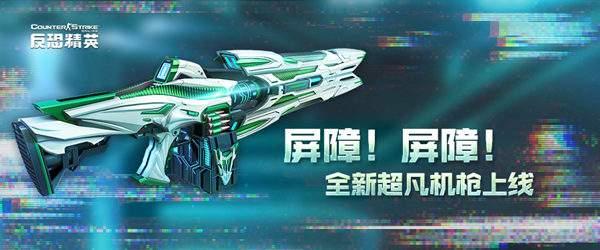 屏障!屏障!CSOL全新超凡级机枪上线