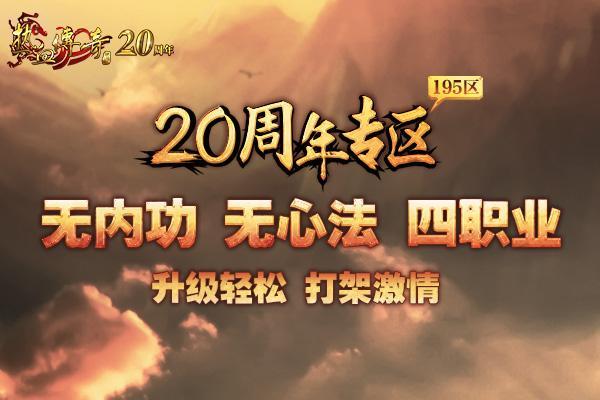 《热血传奇》二十周年庆典开启 玩新区感受人气热浪