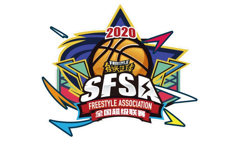 《街头篮球》SFSA地区赛版本大猜想:维持原样还是大改版